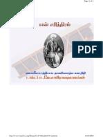 En Sarithiram - Dr U VE SA