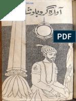 Aawara Gard Badshah Novel