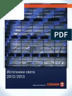 OSRAM 2012-2013