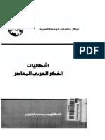 محمد عابد الجابرى أشكاليات الفكر العربى المعاصر