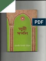 Sunni Path (সুন্নী দর্শন)