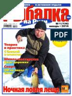 Рыбалка на Руси 2014'01