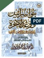 بنو إسرائيل ووعد الآخرة لفضيلة الشيخ فوزى محمد أبوزيد