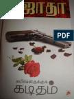 Commisionerku Kaditham Sujatha