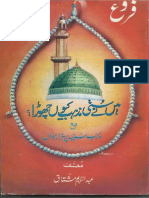 May Ney Sunni Mazhab Kyun Chora