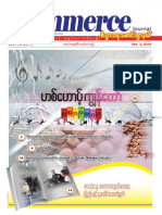 Commerce Journal Vol 14 No 5