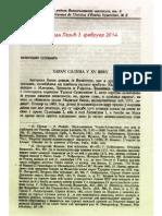 Momcilo Spremic, Harac Soluna u XV Veku, ZRVI X (1967) 187-195.