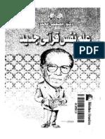علم نفس قرآني جديد . مصطفي محمود