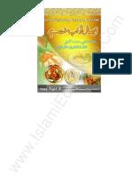 Essal - E - Sawaab Sunnat Hei
