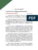 Article of 2007 Saffron Revolution Base on True