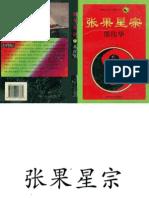 邵伟华张果星宗(上)