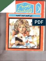 ابراهيم عبد المجيد-لا احد ينام فى الاسكندرية