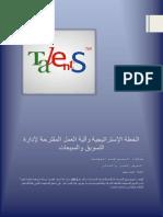 الخطة الإستراتيجية لإدارة التسويق والمبيعات