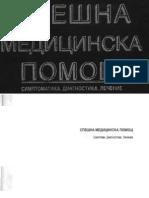 Спешна медицинска помощ - симптоматика,диагностика лечение