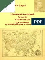 Engels-Κείμενα για τη διεθνή κατάσταση