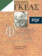 Engels-Ο Λουδοβίκος Φούερμπαχ και το τέλος της κλασσικής γερμανικής φιλοσοφίας