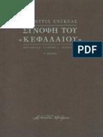 Engels-Σύνοψη του Κεφαλαίου