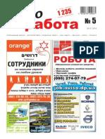 Aviso-rabota (DN) - 05 /140/