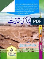 Sahaba Karam Ki Haqqaniyat by Allama Maulana Muhammad Shahzad Qadri Turabi