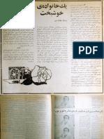 Ferdowsi Articles PJ Picks