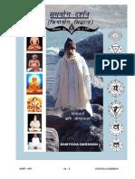 Kriya Yoga Antargyan