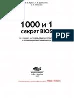 1000 и 1 секрет BIOS