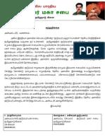 அகில பாரதிய குடும்பர ் மகா சபை -Fresh