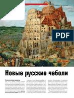 Новые русские чеболи