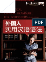 A Practical Chinese Grammar for Foreigners(Revised Edition)