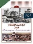 2014 Calendar - Yesterday's Nostalgic Nicosia (Greek)