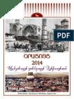 2014 Calendar - Yesterday's Nostalgic Nicosia (Armenian)
