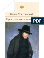 Dostoevskiyi F. Prestuplenie I NakazanieI.a6