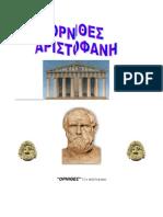 ΟΡΝΙΘΕΣ ΑΡΙΣΤΟΦΑΝΗ ΤΕΛΙΚΟ - ΘΡΑΝΙΟ