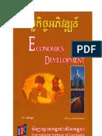 Economic Development Theory