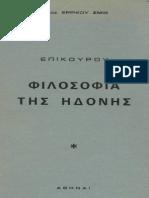 35823343-Επίκουρος-Η-Φιλοσοφία-Της-Ηδονής