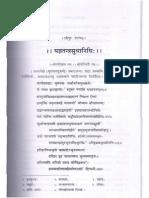Yajna Tantra Sudha Nidhi