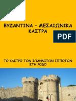 ΚΑΣΤΡΑ - ΠΥΡΓΟΙ ΣΤΟ ΒΥΖΑΝΤΙΟ