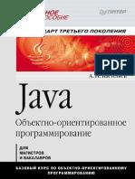 Java-Объектно-ориентированнное программирование