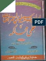 Ahadees-E-Waseela Par Aitrazat Ka Ilmi Muhakma