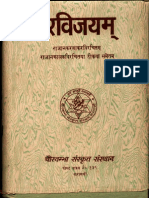 Hara Vijayam - Ratnakar Rajanak