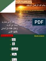 8SurahAlKahfClass8Scribd