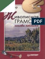 Vizer v Zhivopisnaya Gramota Osnovy Peyzazha