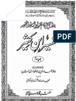 tafseer ibn-e-kaseer (urdu)-23