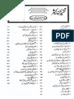 tafseer ibn-e-kaseer (urdu)-25