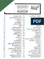 tafseer ibn-e-kaseer (urdu)-27