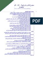 مجموع فتاوى ابن تيمية الجزء الثالث باب العقيدة