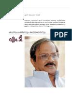 MT - S Jayachandran Nair