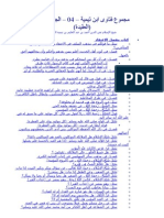 مجموع فتاوى ابن تيمية الجزء الرابع باب العقيدة