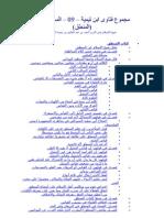 مجموع فتاوى ابن تيمية المجلد التاسع باب المنطق