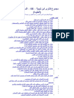 مجموع فتاوى ابن تيمية المجلد الثامن باب العقيدة